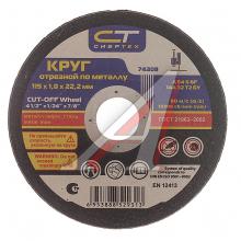 Круг отрезной по металлу 125х2.0х22 (A36SBF80)   8414