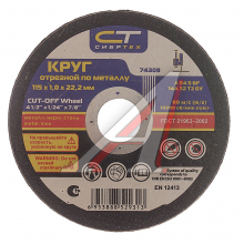 Круг отрезной по металлу 230х1.6х22 (A40SBF80)   8407